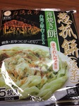 業務スーパー 台湾夜市 葱抓餅