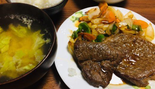 たまには豪華にステーキディナー