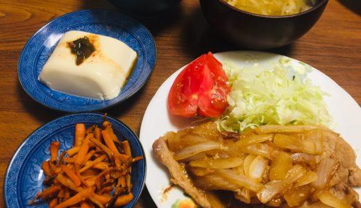 豚肉の生姜焼きの献立