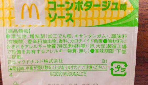 チキンナゲット コーンポタージュ味ソース マクドナルド