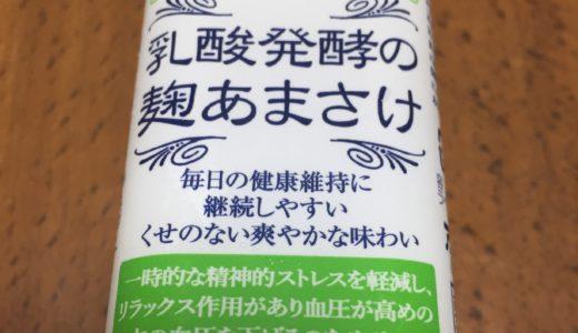 八海山 乳酸発酵の麹あまさけを使ってぬか漬け作り