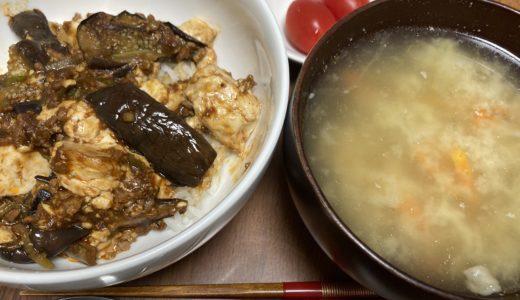 麻婆なす&豆腐丼の献立
