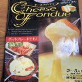 雪印北海道100チーズフォンデュの献立