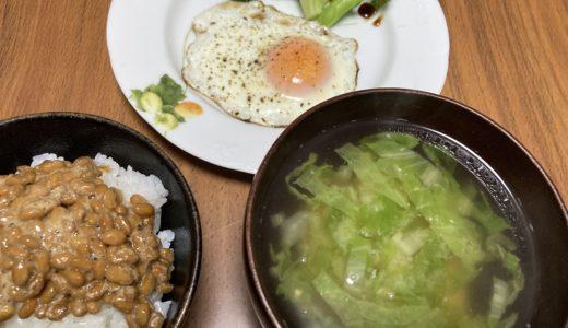 在宅勤務ランチ 納豆かけご飯、目玉焼きの和朝食