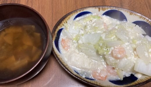 白菜大玉一玉使い切りチャレンジ その11  白菜とエビと豆腐の塩あんかけで簡単ご飯