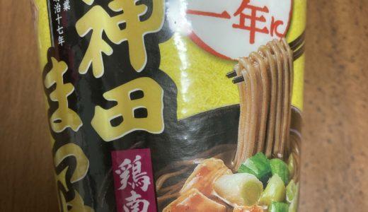 年越し蕎麦に神田まつや鶏南ばんそばをカップ麺で