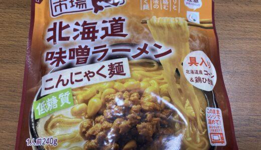 低糖質 北海道味噌ラーメン こんにゃく麺 富良野市場