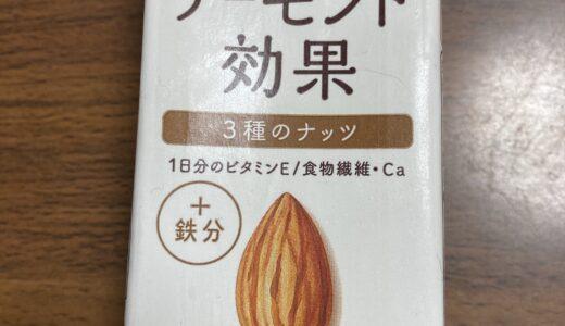 アーモンド効果 3種のナッツ