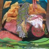 さくっと軽い食感にビーフの旨味をギュッ 塩せん ローストビーフ風味 木村