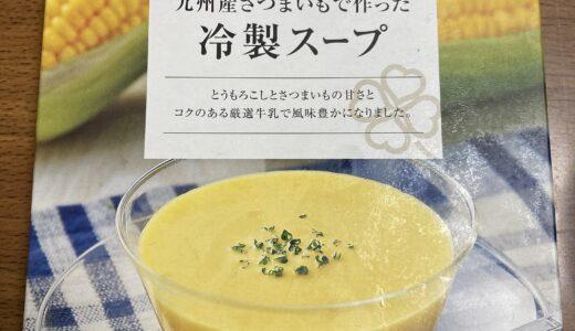 北海道産とうもろこしと九州産さつまいもで作った冷製スープ ライフプレミアム