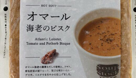 おうちでサッと高級スープ オマール海老のビスク スープストックトーキョー